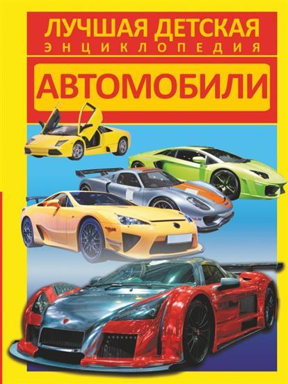 Книга Автомобили. Кошевар Д.