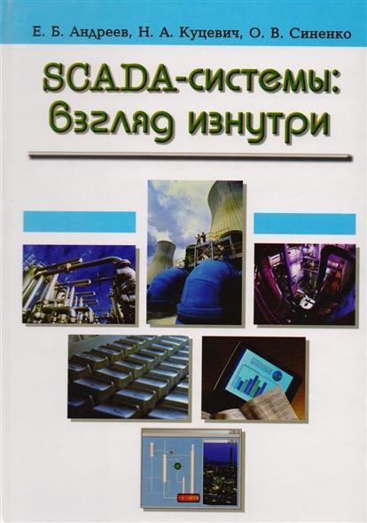Андреев Е., Куцевич Н., Синенко О. SCADA-системы: взгляд изнутри usr gprs232 734 free shipping usr industrial gsm modem gprs scada modbus m2m rs485 modem