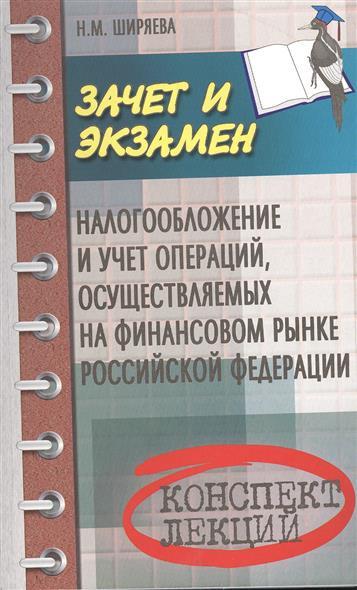 Ширяева Н.: Налогообложение и учет операций, осуществляемых на финансовом рынке Российской Федерации. Учебное пособие