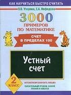 3000 примеров по математике Уст. счет