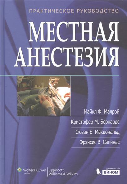 Малрой М., Бернардс К., Макдональд С., Салинас Ф. Местная анестезия. Практическое руководство местная анестезия иллюстрированное практическое руководство