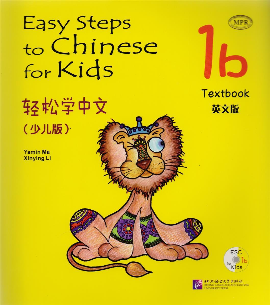 Yamin Ma Easy Steps to Chinese for kids 1B - SB&CD / Легкие Шаги к Китайскому для детей. Часть 1B - Учебник с CD (на китайском и английском языках) yamin ma easy steps to chinese 1 wb легкие шаги к китайскому часть 1 рабочая тетрадь на китайском и английском языках