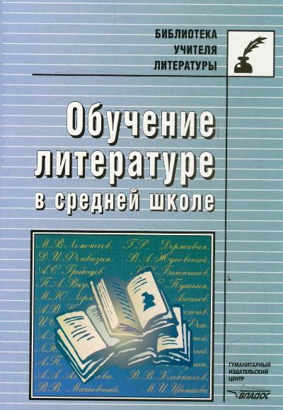 Обучение литературе в средней школе