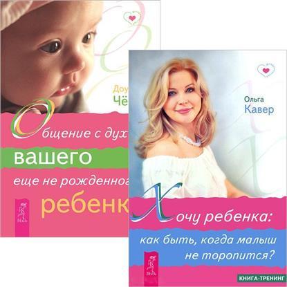 Хочу ребенка. Общение с духом еще нерожденного ребенка (комплект из 2 книг)
