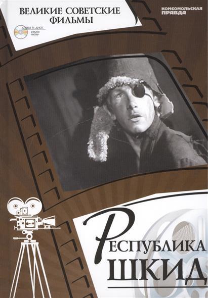 Республика ШКИД. Киностудия