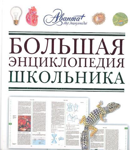 Большая универсальная школьная энциклопедия