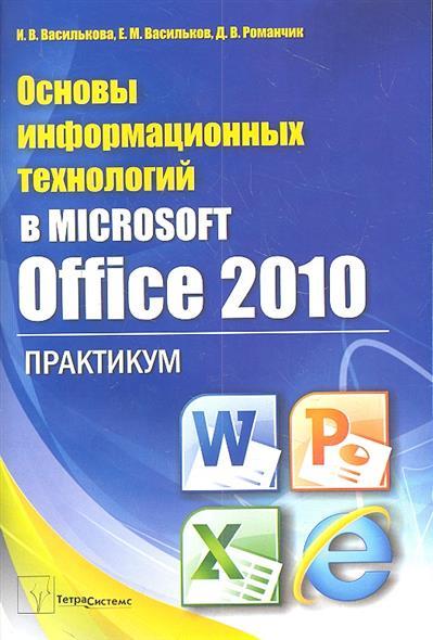 Основы информационных технологий в Microsoft Office 2010. Практикум