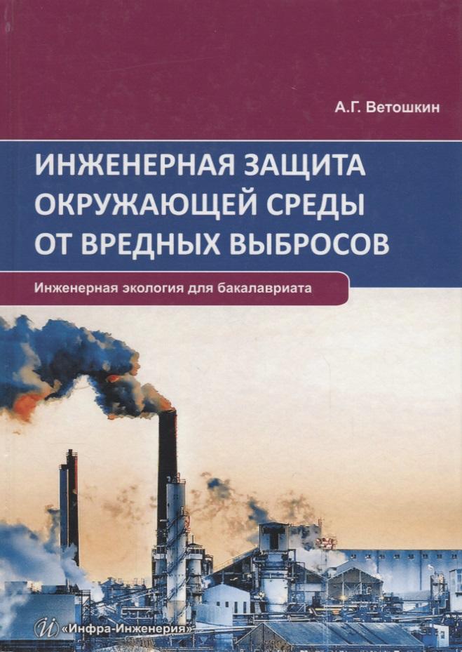 Ветошкин А. Инженерная защита окружающей среды от вредных выбросов. Учебное пособие