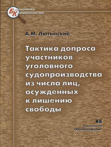 Тактика допроса участников уголов. судопроизв. из числа лиц осужд. к лишению свободы