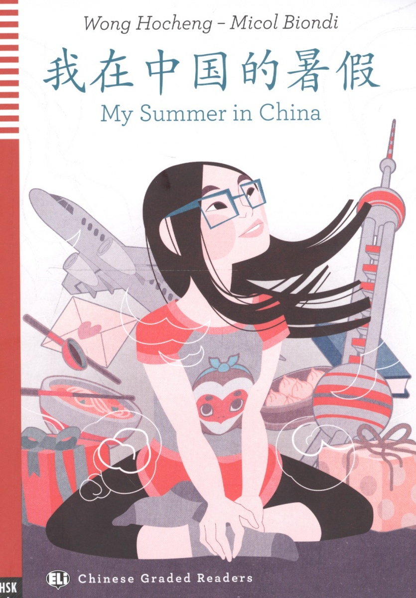 Biondi W. My summer in China rdr cd [a1] my summer in china