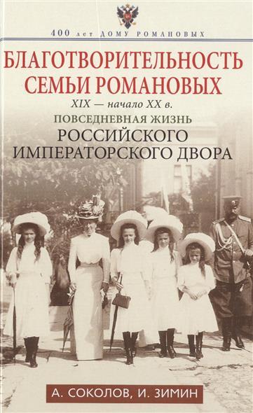 Благотворительность семьи Романовых. XIX - начало ХХ в. Повседневная жизнь Российского императорского двора