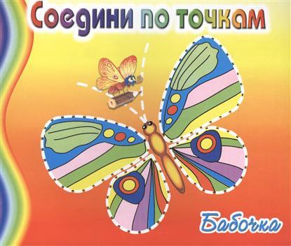 Бабочка. Соедини по точкам