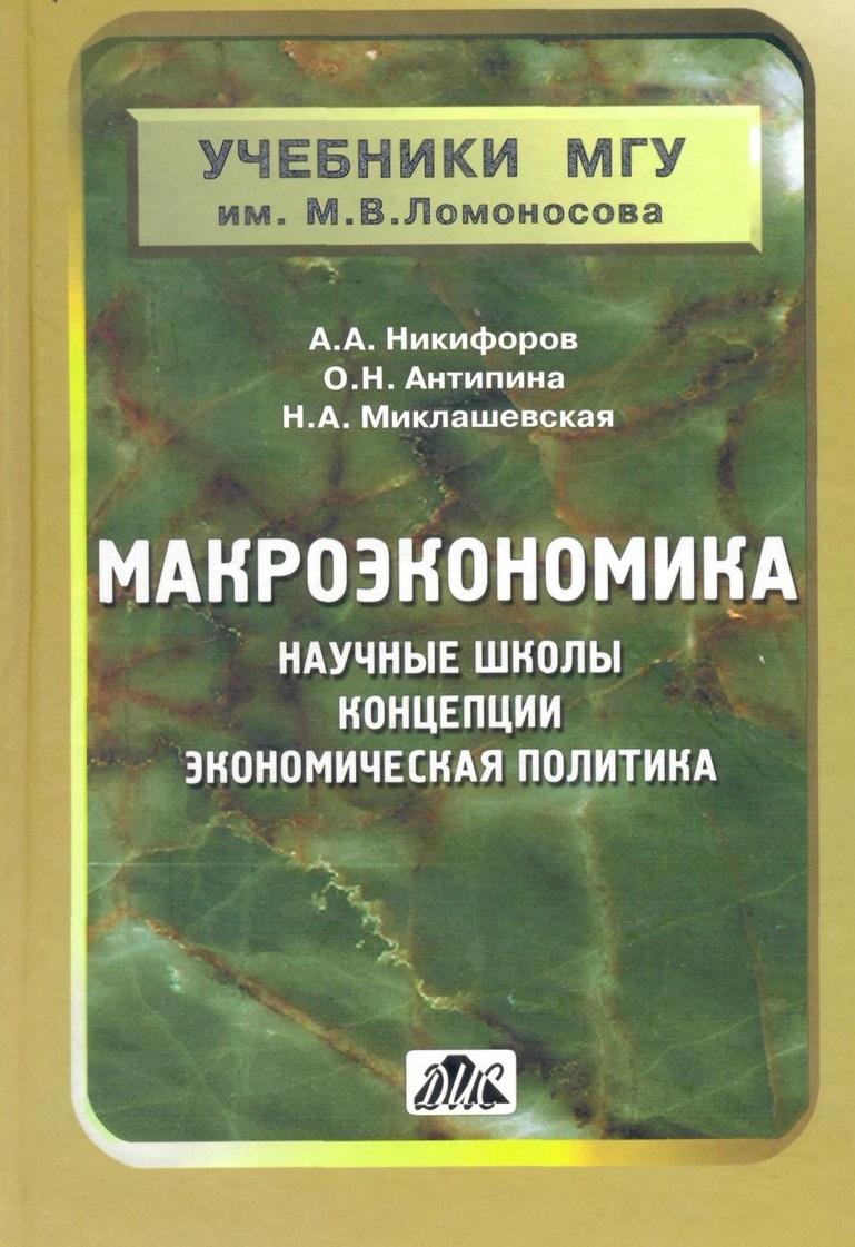 Макроэкономика Никифоров