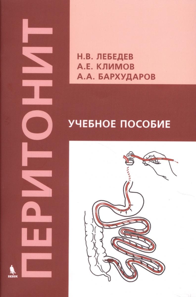 Перитонит. Учебное пособие