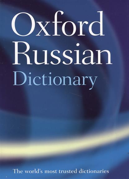 Oxf Russian Dict 4Ed C