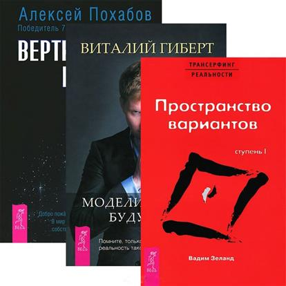 Вертикальная воля + Трансерфинг 1 + Моделирование будущего (комплект из 3 книг)