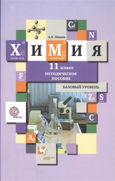 Левкин А. Химия. 11 класс. Базовый уровень. Методическое пособие