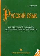 Русский язык Курс практ. грамотности для старшекл. и абитур.