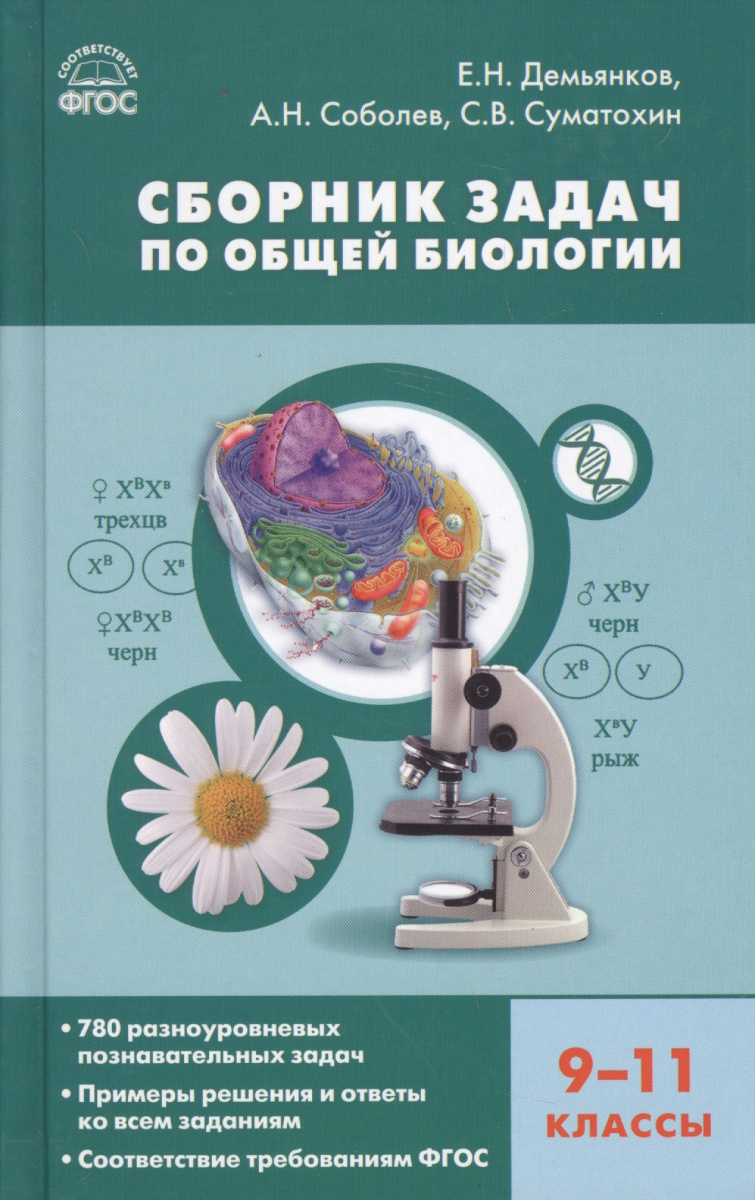 Сборник авторских задач по общей биологии. 9-11 классы