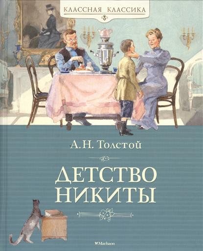 Детство Никиты, Толстой А., ISBN 9785389066977, 2015 , 978-5-3890-6697-7, 978-5-389-06697-7, 978-5-38-906697-7 - купить со скидкой