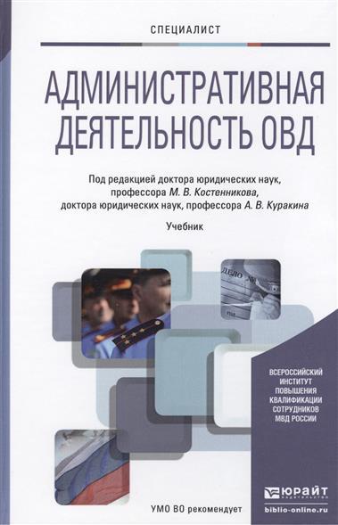 Административная деятельность ОВД. Учебник для вузов