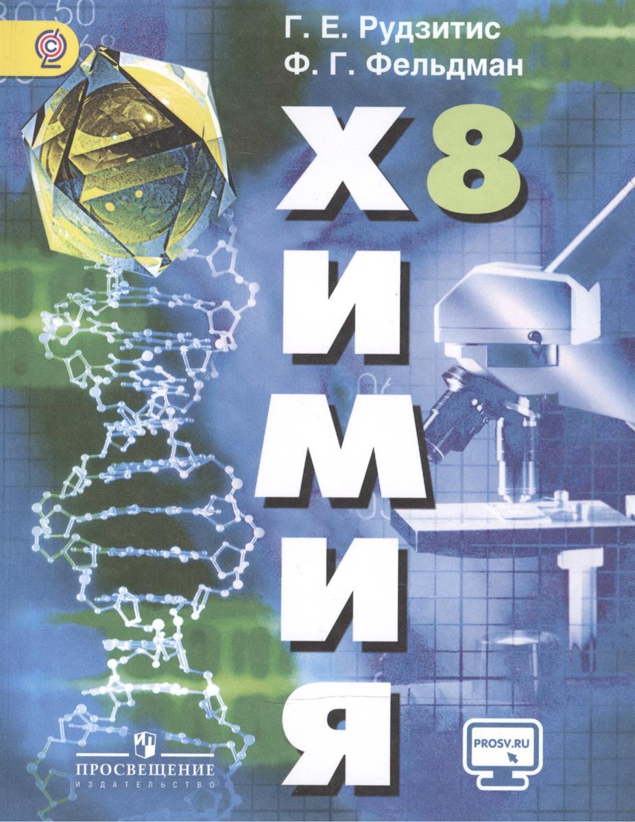 Жуков учебник химия для 8-9 класса