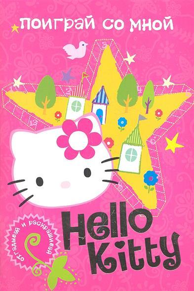 Фетисова М. (сост.) Hello Kitty. Поиграй со мной поиграй со мной