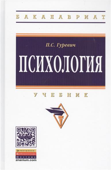Психология. Учебник. Второе издание
