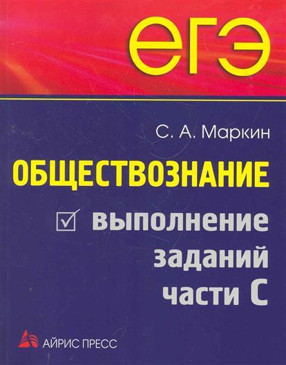 ЕГЭ Обществознание Выполнение заданий части С