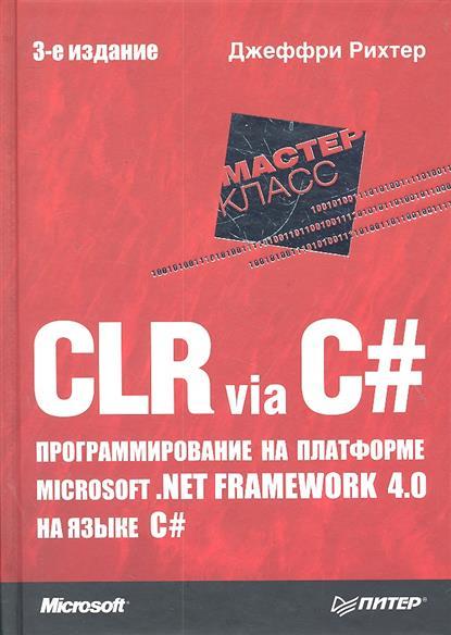 Рихтер Дж. CLR via C# Программирование на платформе MS... книги питер clr via c программирование на платформе microsoft net framework 4 5 на языке c 4 е изд