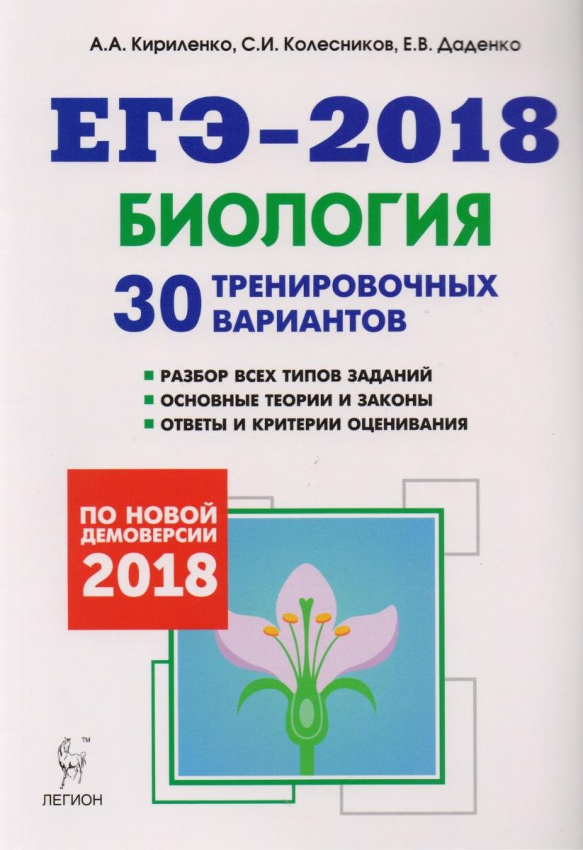Биология. Подготовка к ЕГЭ-2018. 30 тренировочных вариантов по демоверсии 2018 года. Учебно-методическое пособие