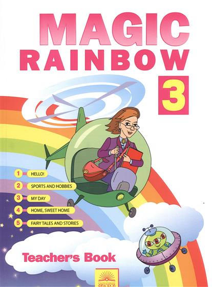 Английский язык. Волшебная радуга / Magic Rainbow. 3 класс. Книга для учителя