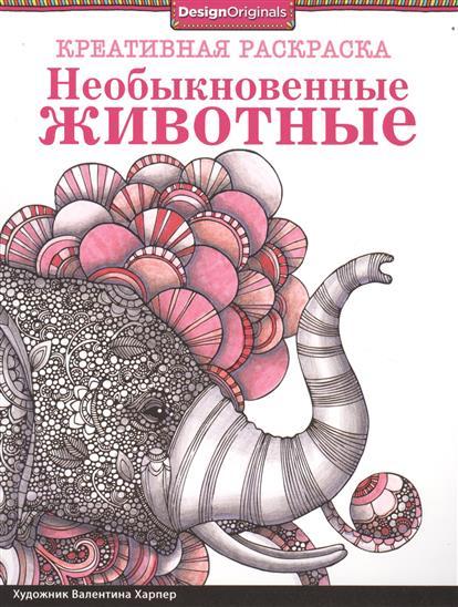 Харпер В. (худ.) Необыкновенные животные. Креативная раскраска органайзер stanley opp organizer 23 секции 1 92 890