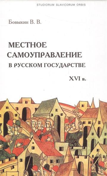 Местное самоуправление в Русском государстве XVI в.