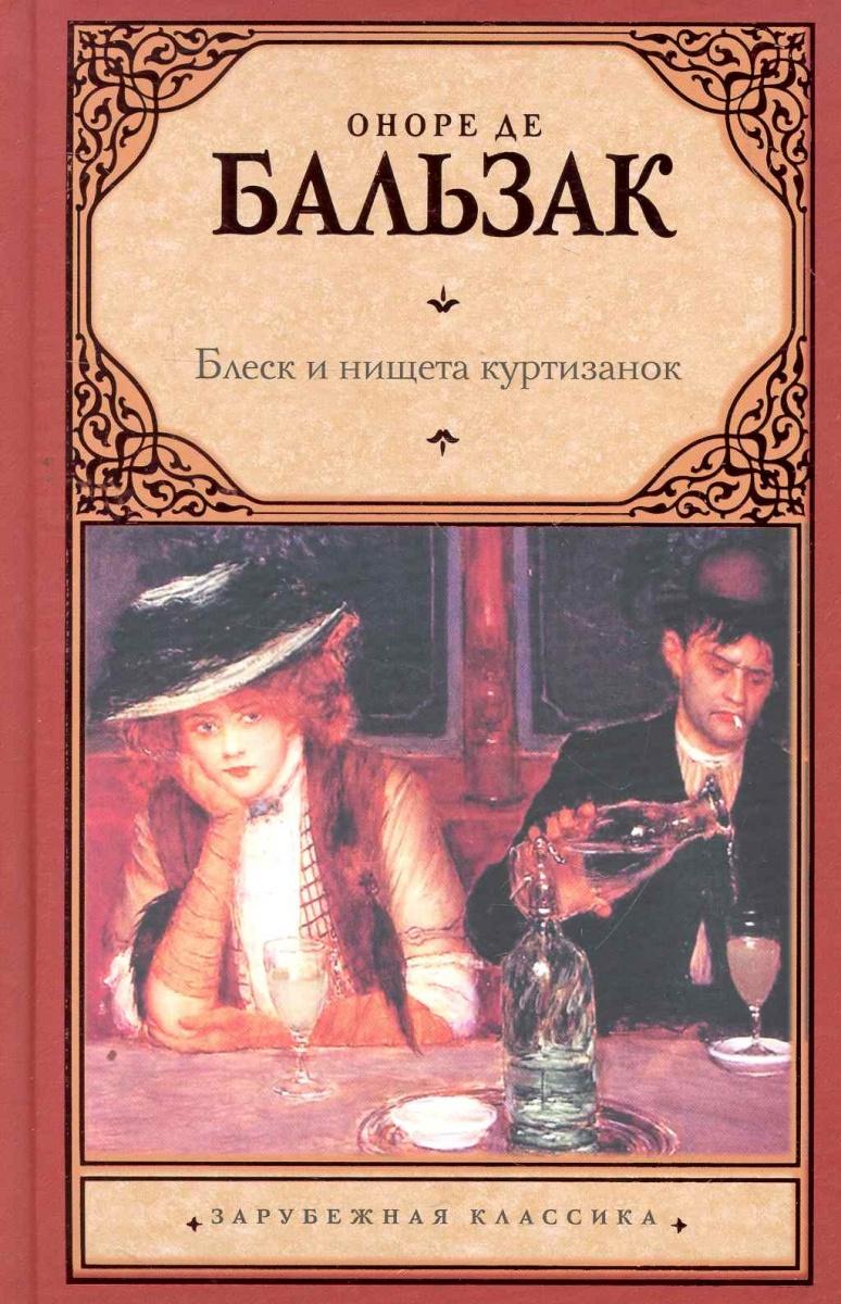 Бальзак О. Блеск и нищета куртизанок ISBN: 9785170688678 михайлов о в блеск и нищета астрологии