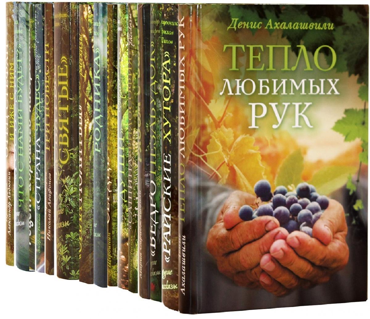 Зеленая серия надежды (комплект из 15 книг)