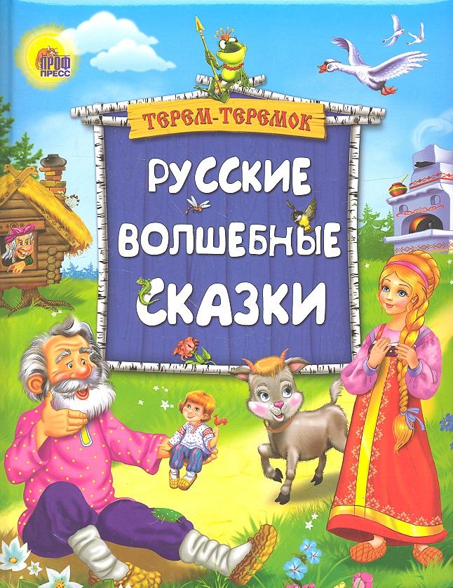 Рашина Т. (ред.) Русские волшебные сказки