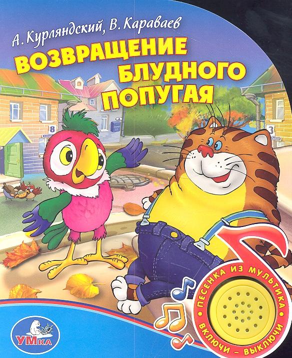 Курляндский А., Караваев В. Возвращение блудного попугая стоимость