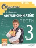 Английский язык. 3 класс. Тесты к учебнику И.Н. Верещагиной, Т.А. Притыкиной