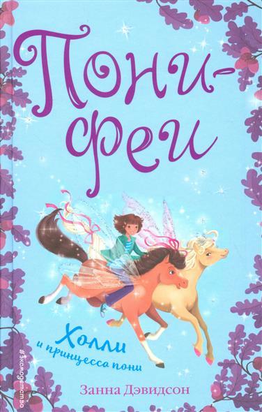 Дэвидсон З. Пони-феи. Холли и принцесса пони симс лесли дэвидсон занна пони феи книга с наклейками