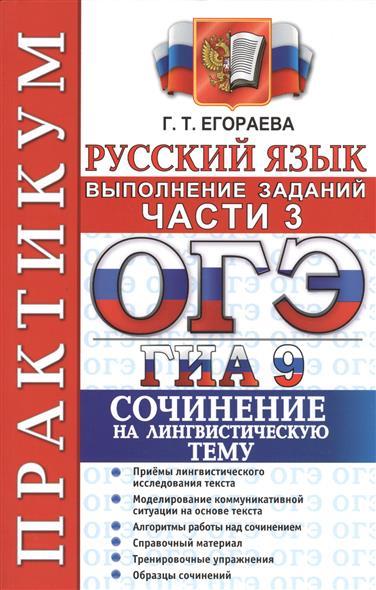 Практикум по русскому языку. Выполнение заданий части 3 (сочинение на лингвистическую тему)