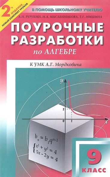 Поурочные разработки по алгебре к УМК А.Г. Мордковича и др. Новое издание. 9 класс