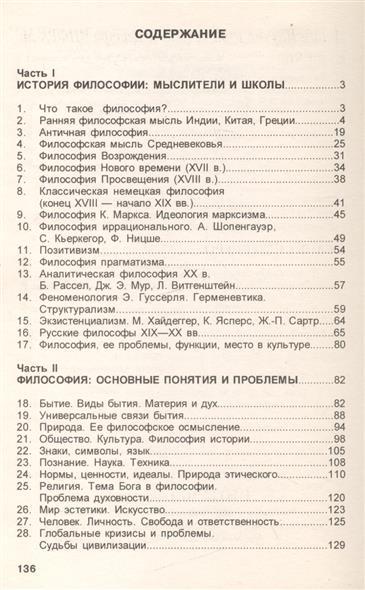 Философия Уч. пос. карман.формат