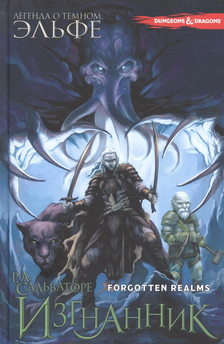 Сальваторе Р. Легенда о темном эльфе. Книга 2. Изгнанник петровичев антон петровичева лариса изгнанник