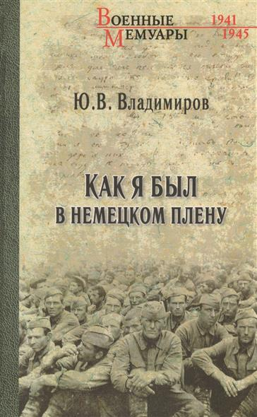 Владимиров Ю. Как я был в немецком плену
