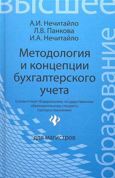 Методология и концепции бухгалтерского учета. Учебное пособие