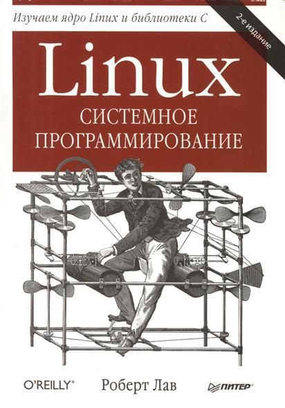 Лав Р. Linux. Системное программирование арнольд роббинс linux программирование в примерах