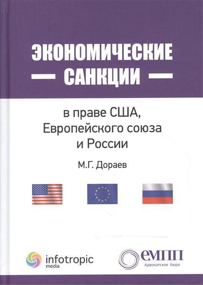Дораев М. Экономические санкции в праве США, Европейского союза и России ISBN: 9785999802422 андрей паршев санкции запада и ответы россии
