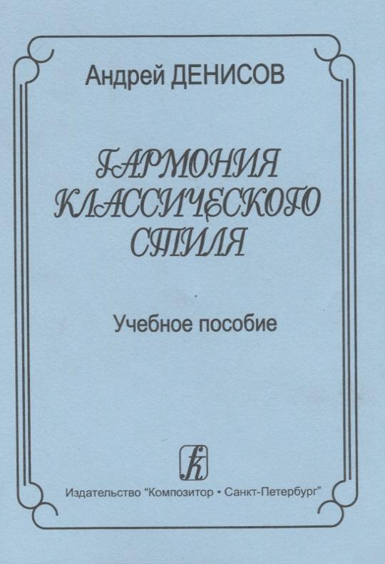 Денисов А. Гармония классического стиля. Учебное пособие