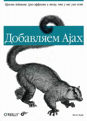 Пауэрс Ш. Добавляем Ajax ajax heracles almelo